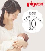 pigeon広告