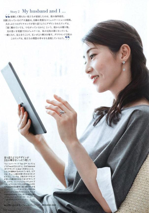 怜花 – 婦人画報 2017 8月号
