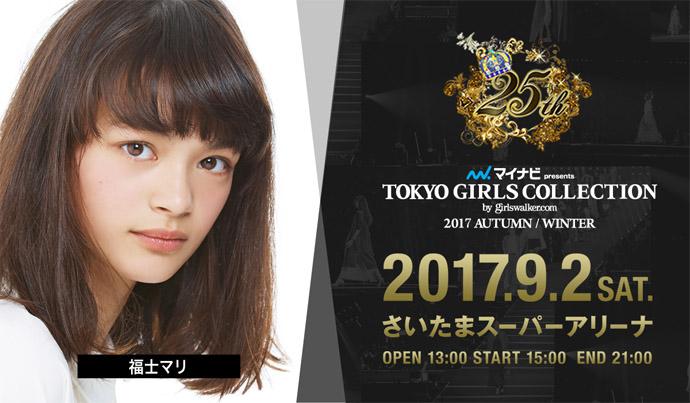 福士マリ – TGC2017AW