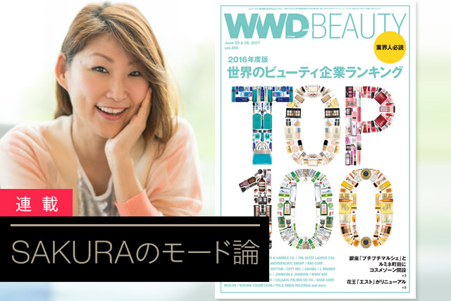 SAKURAのモード論-WWD Beauty No.459