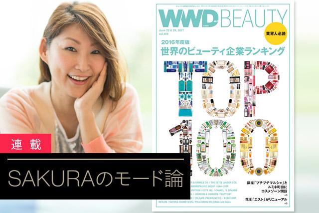 SAKURAのモード論-WWD Beauty No.459