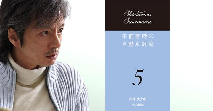 沢村慎太朗 – 午前零時の自動車評論5