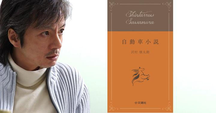 沢村慎太朗 – 自動車小説