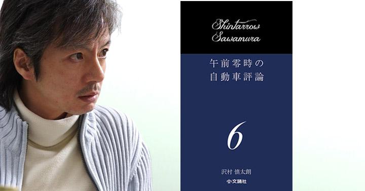 沢村慎太朗 – 午前零時の自動車評論6