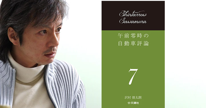沢村慎太朗 – 午前零時の自動車評論7