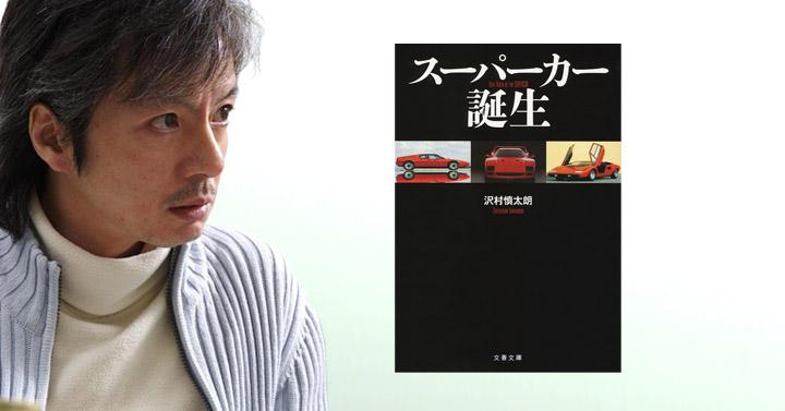 沢村慎太朗 – スーパーカー誕生 文庫版