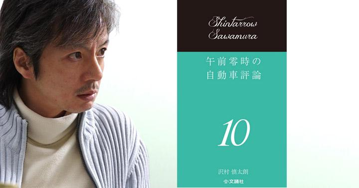 沢村慎太朗 – 午前零時の自動車評論10