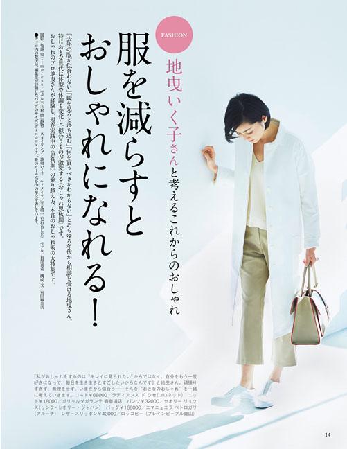 目黒真希 – おとなスタイル2016春号