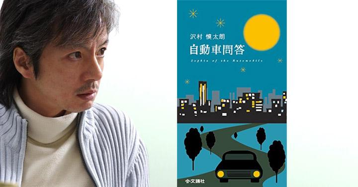 沢村慎太朗 – 自動車問答
