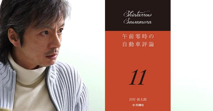 沢村慎太朗 – 午前零時の自動車評論11