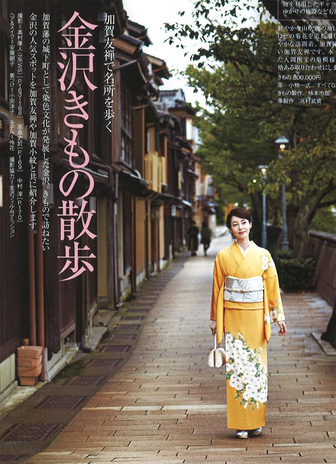 怜花 – 美しいキモノ2016冬号