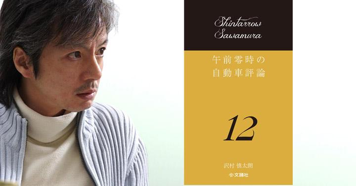 沢村慎太朗 – 午前零時の自動車評論12
