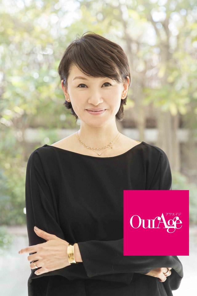 藤井敦子 – OurAgeセミナー