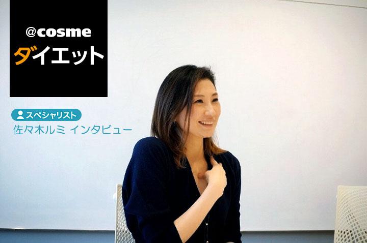 佐々木ルミ – @コスメダイエット・インタビュー