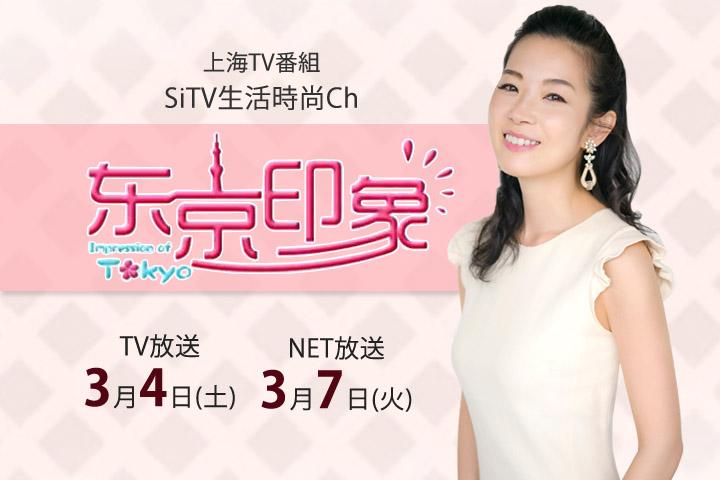深澤亜希 – 上海TV