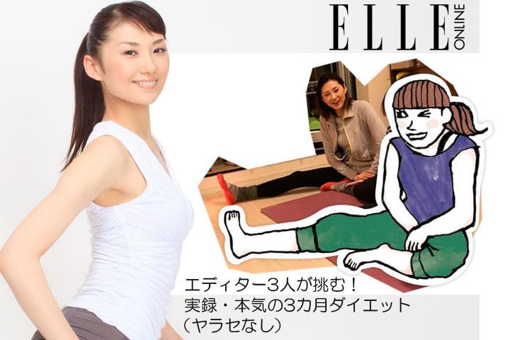 佐々木ルミ – ELLE online3ヶ月ダイエット
