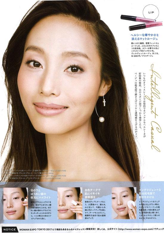 小柳アヤカ – 日経WOMAN2017.5月号