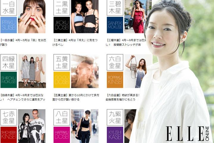 中嶋マコト – ELLE ONLINE 9star