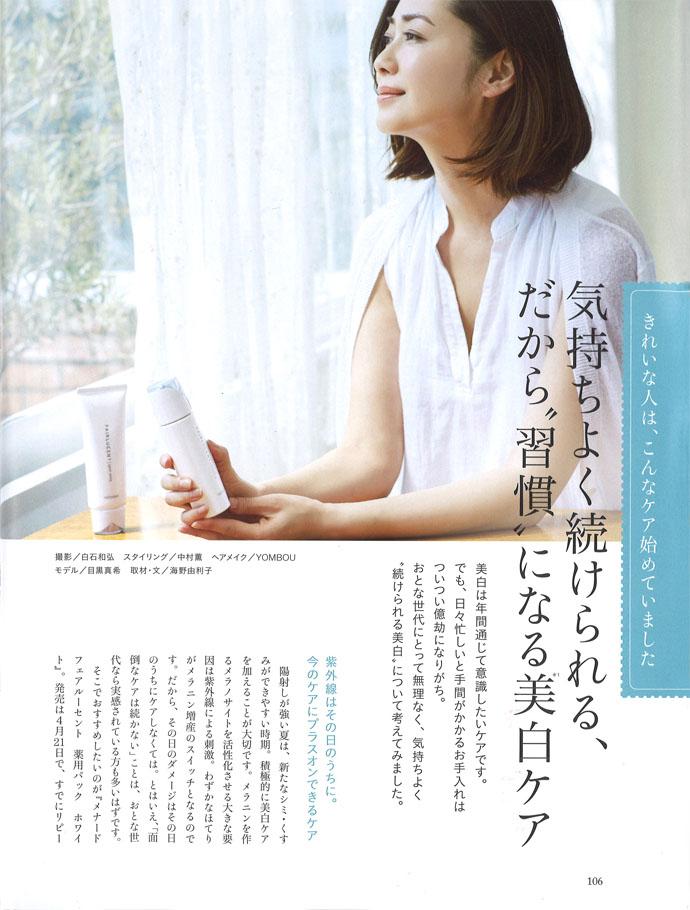 目黒真希 – おとなスタイル2017夏号
