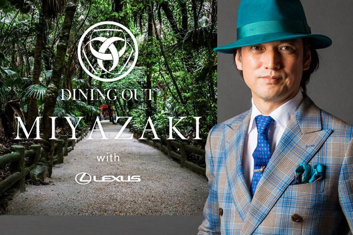 中村孝則 – DINING OUT MIYAZAKI with LEXUS