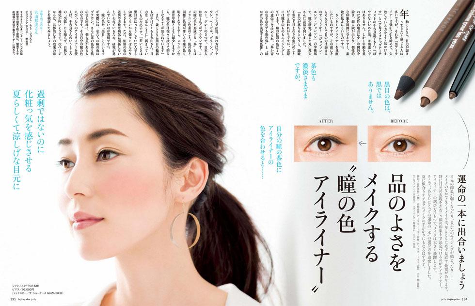 怜花 – 婦人画報2017.7月号