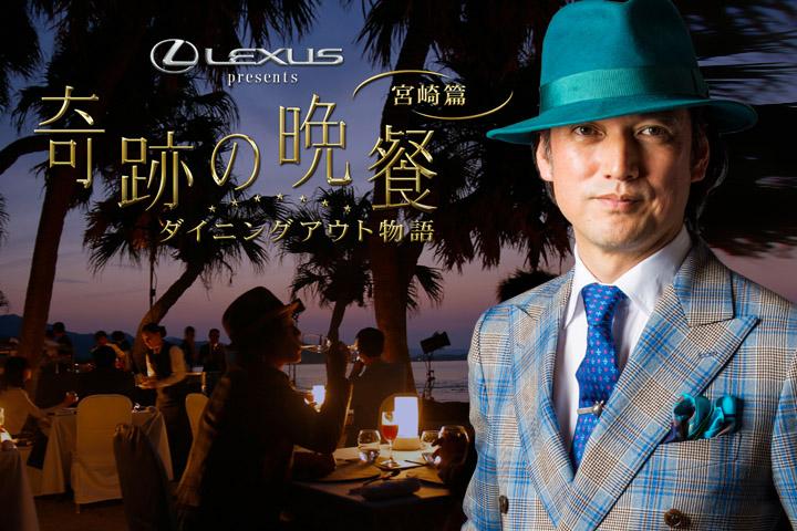 中村孝則 – BS JAPAN奇跡の晩餐