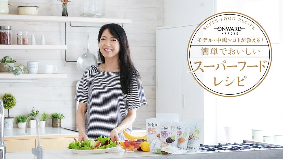 中嶋マコト – ONWARDスーパーフードレシピ