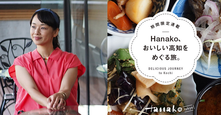 諸岡なほ子 – Hanako高知旅
