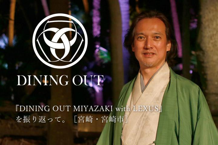 中村孝則 – DINING OUT MIYAZAKI with LEXUSを振り返って