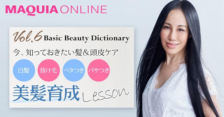 美香 – マキアオンライン美髪育成Lesson