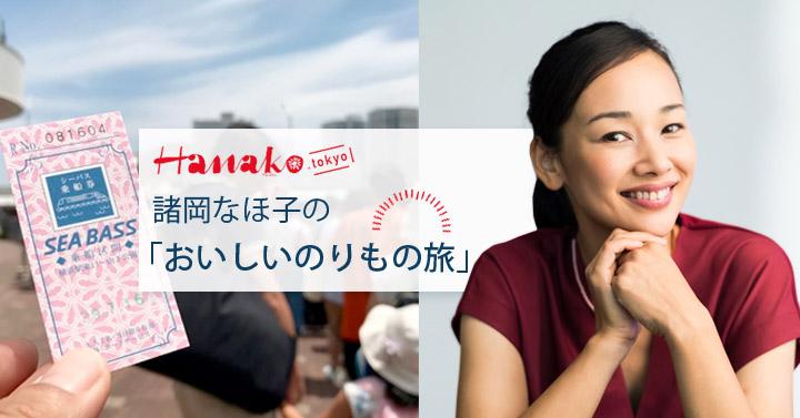諸岡なほ子 – Hanako.tokyo連載 第1回