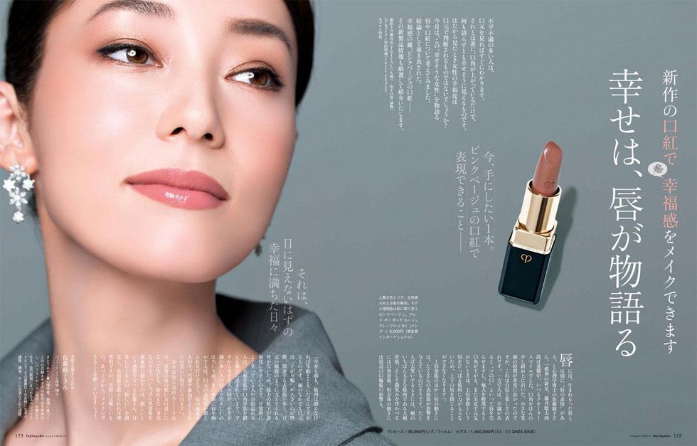 怜花 – 婦人画報 2017.9月号