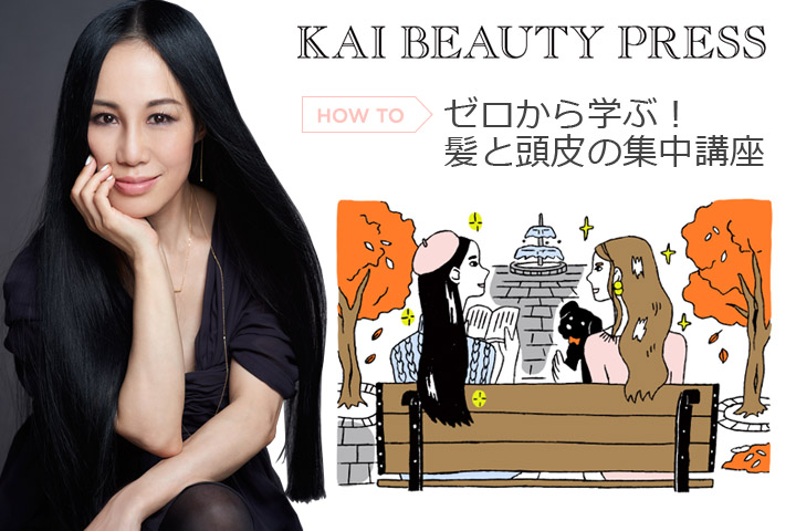 美香 – KAI BEAUTY PRESS 2017.9月