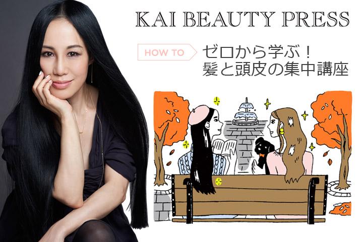 美香 – KAI BEAUTY PRESS 2017.9月