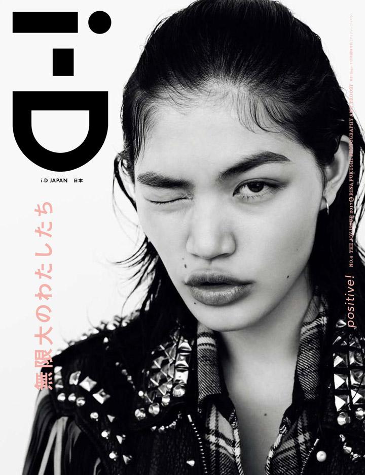 福士リナ – i-D JAPAN no.4