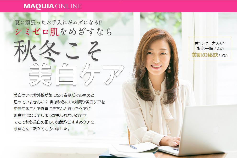 永富千晴 – マキアオンライン 美白ケア2017