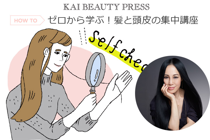 美香 – KAI BEAUTY PRESS集中講座vol.2