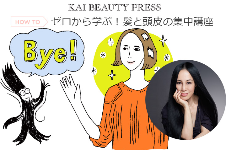 美香 – KAI BEAUTY PRESS集中講座vol.3