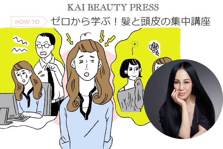 美香 – KAI BEAUTY PRESS集中講座vol.4