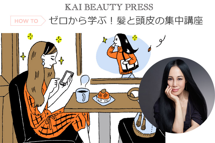 美香 – KAI BEAUTY PRESS集中講座vol.5