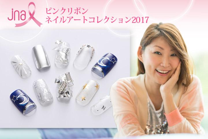 SAKURA – ピンクリボンネイルアートコレクション2017