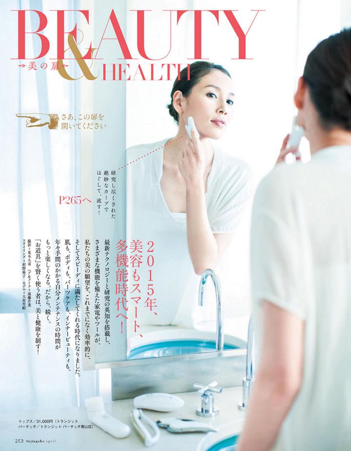 大原里絵 – 婦人画報 2015.4月号