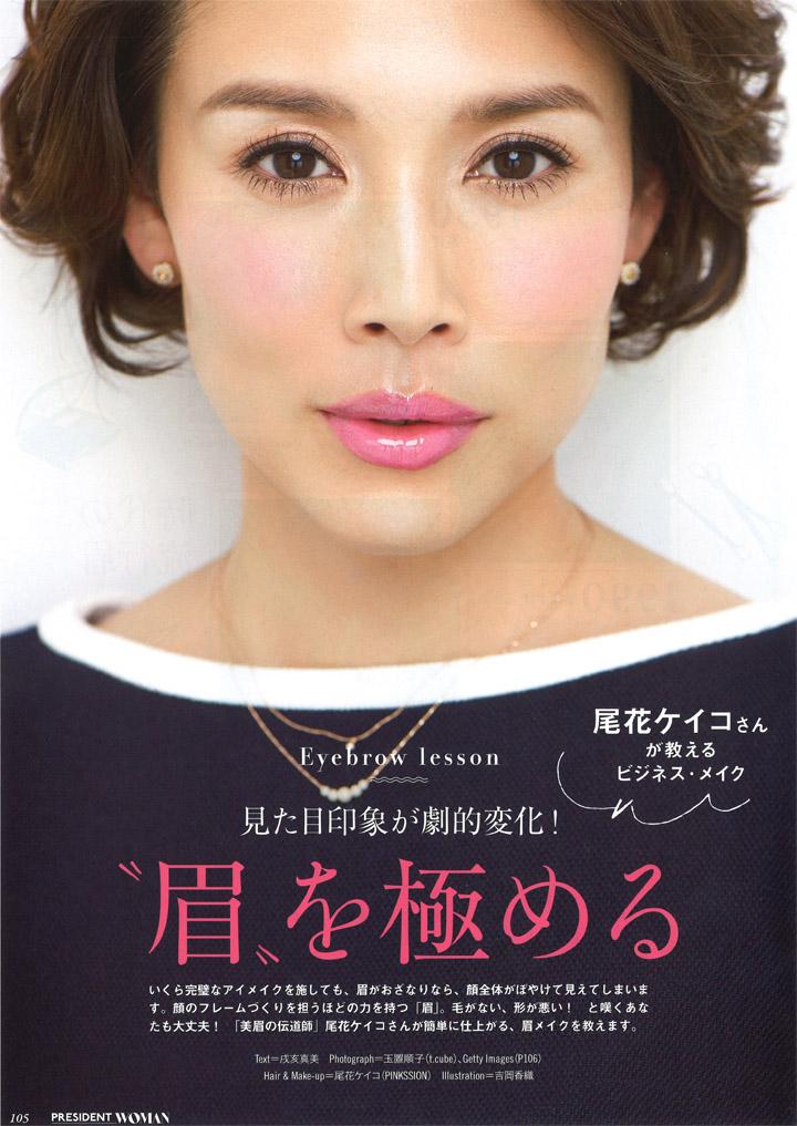 大原里絵 – PRESIDENT WOMAN VOL.3