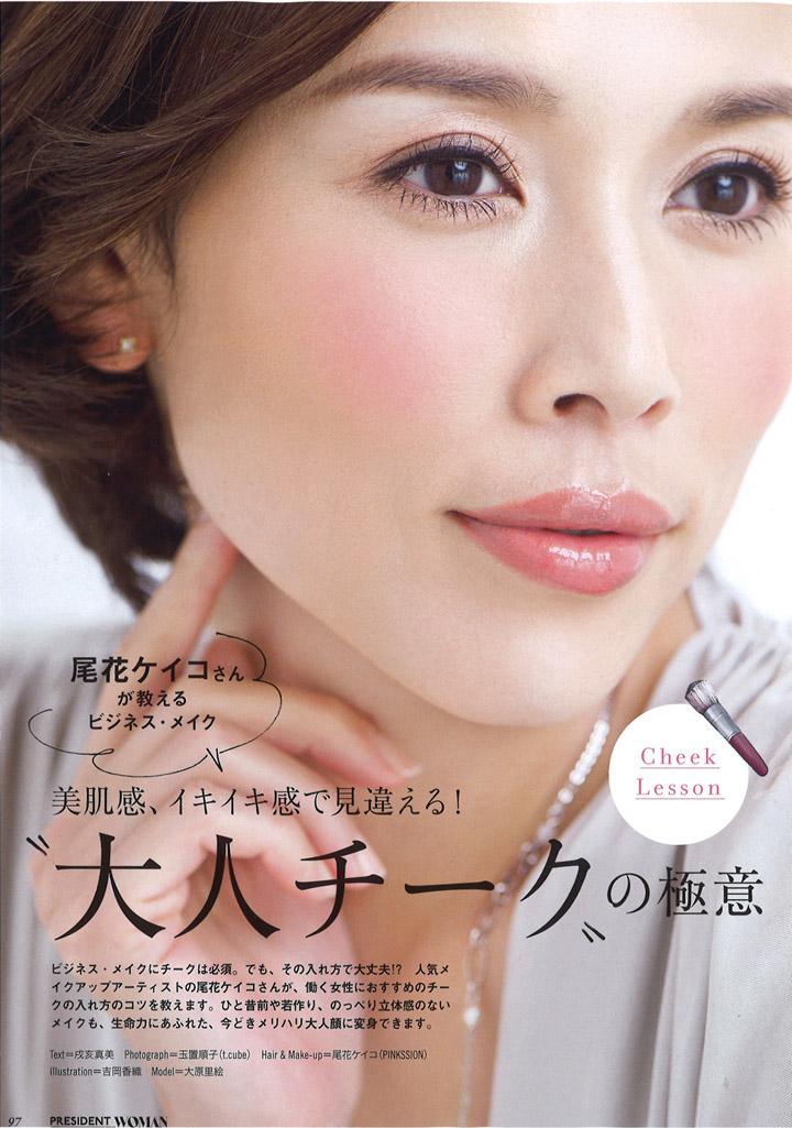 大原里絵 – PRESIDENT WOMAN VOL.5
