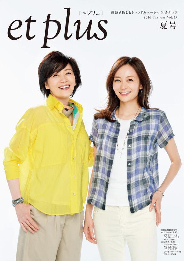Yoriko, 結城徳子 – et Plus 2016夏号