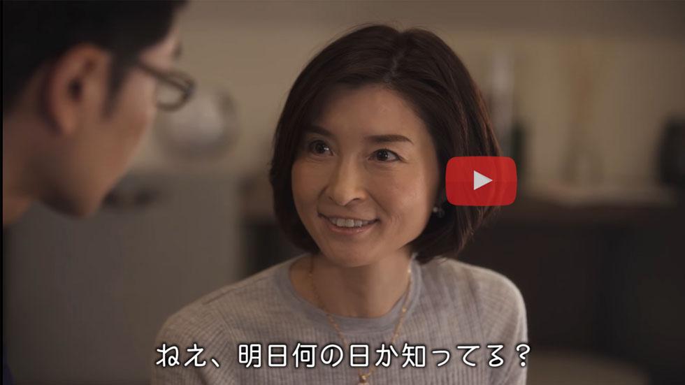 いつこ – 阪急不動産 コンセプトムービー2016