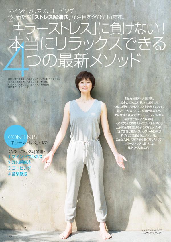 栗本奈央 – My Age 2016秋冬号