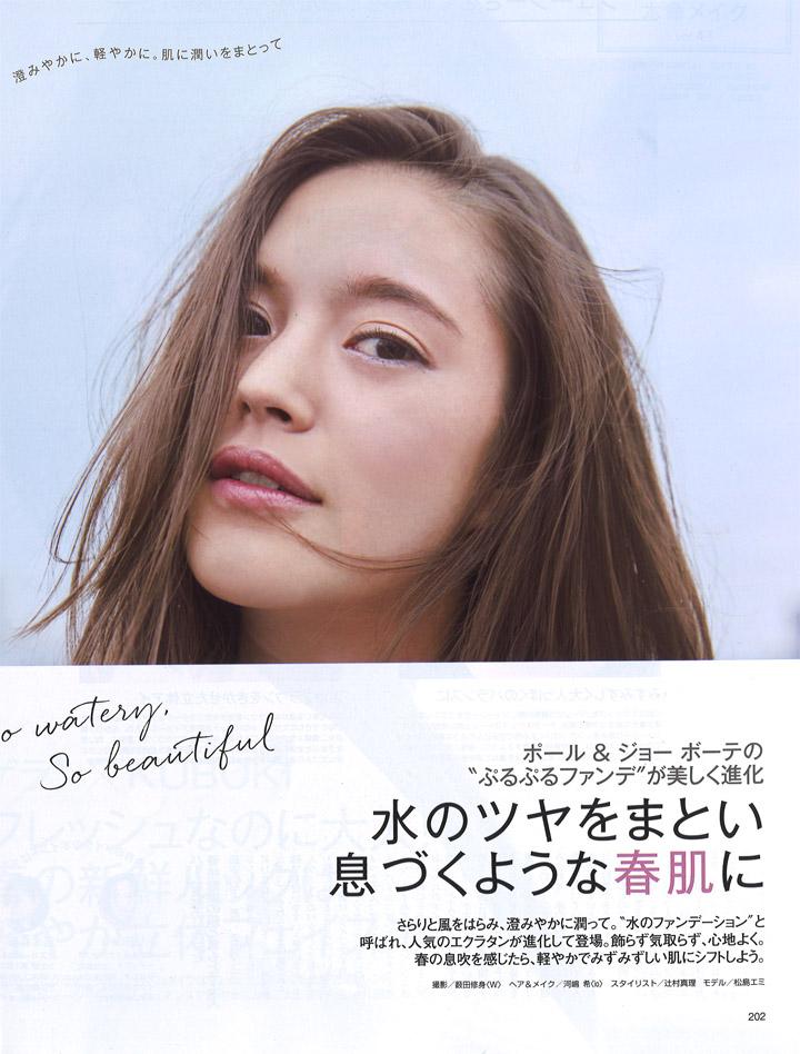松島エミ – BAILA 2017.3月号