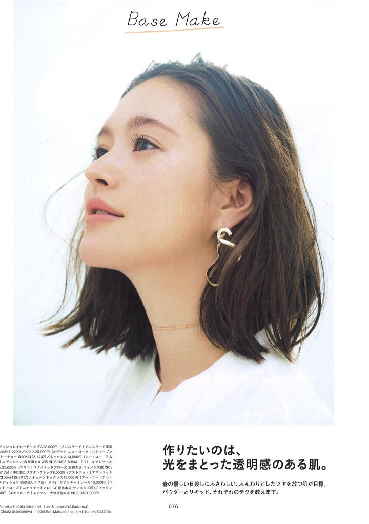 松島エミ – Hanako No.1127