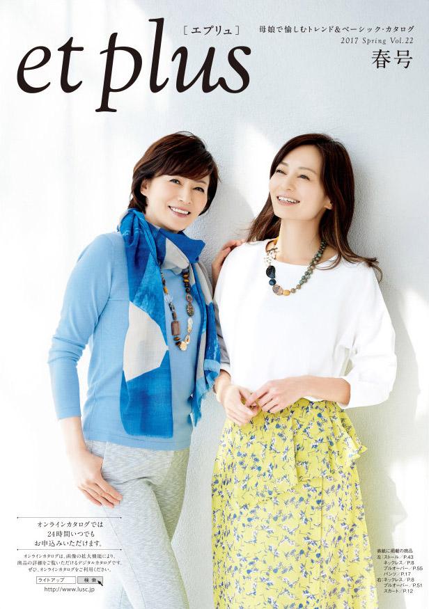 Yoriko, 結城徳子 – et Plus 2017春号
